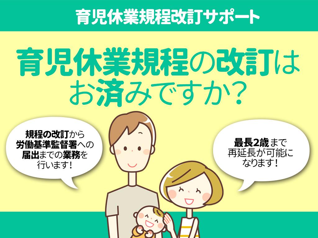 育児休業規定改訂サポート