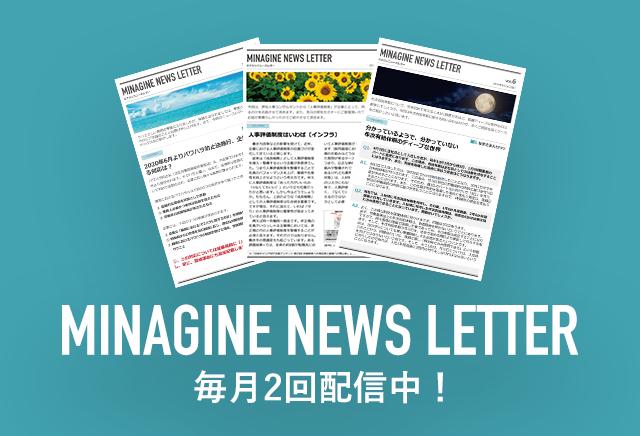 MINAGINE NEWS LETTER 毎月2回配信中!